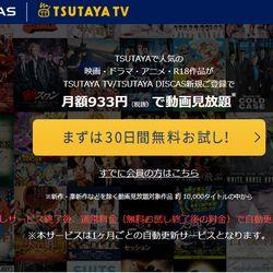 TSUTAYA TV(動画見放題プラン)【月額料金】933円(税抜き)